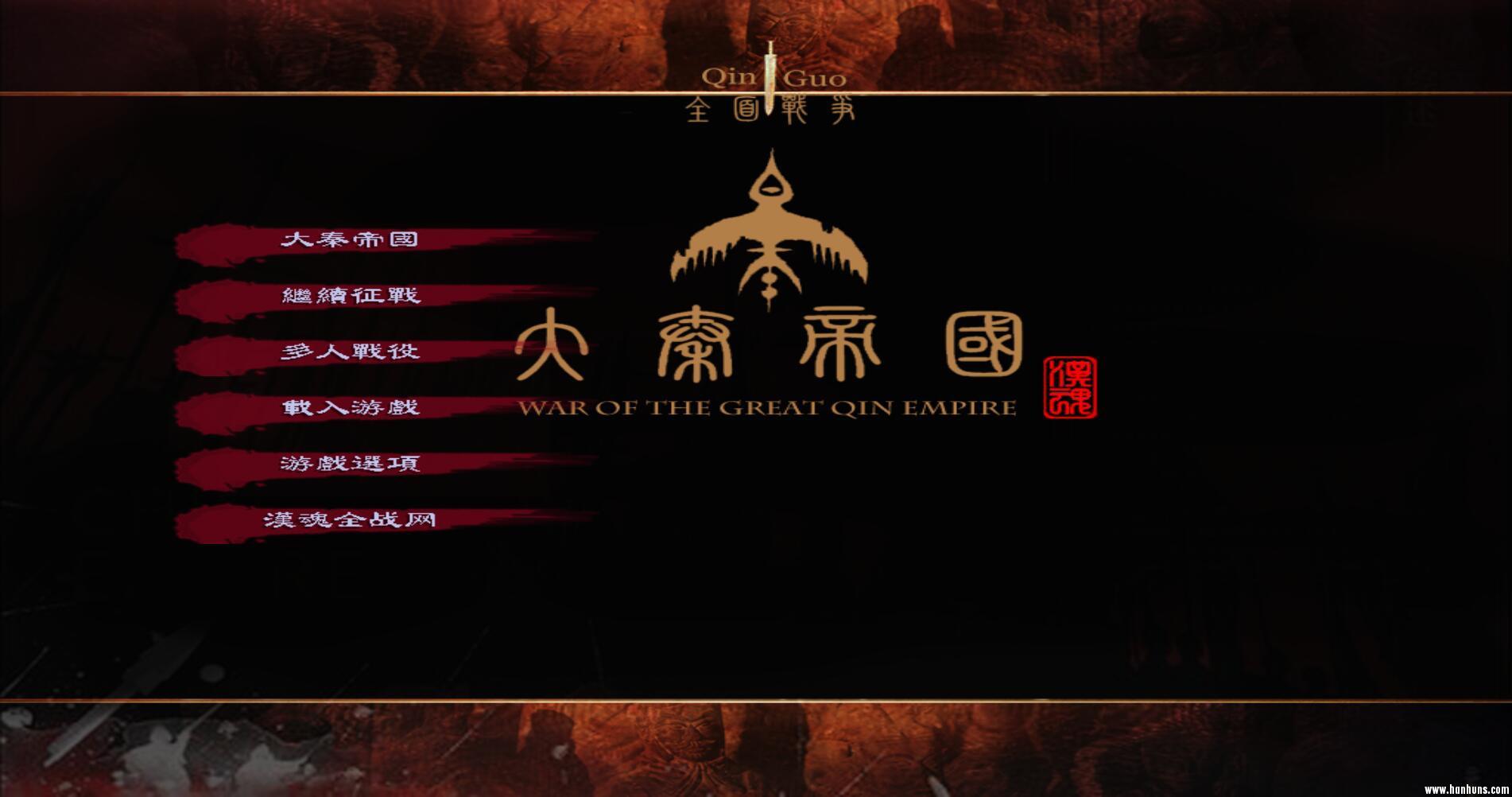 大秦帝国全面战争1.0